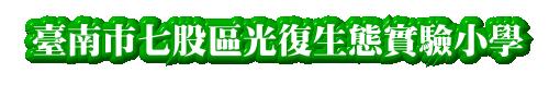 臺南市七股區光復生態實驗小學